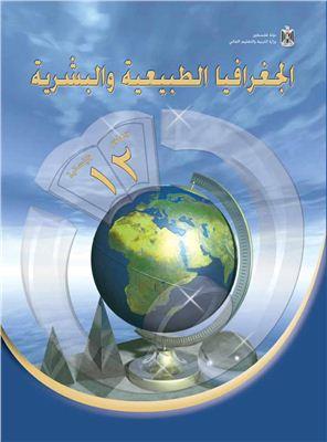 Аль-Хамас Н. (ред.) Учебник по географии для школ Палестины. Двенадцатый класс
