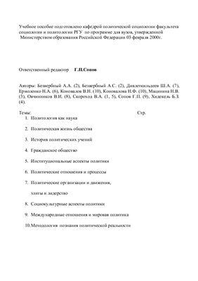 Сопов Г.П.(ред.) Учебное пособие по политологии