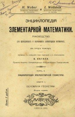 Веберъ Г., Вельштейн I. Энциклопедія элементарной математики. Томъ II. Книга I