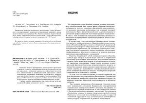 Григорович Е.С., Переверзев В.А. (ред.) Физическая культура