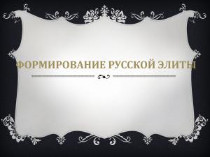 Социальный проект Формирование русской элиты