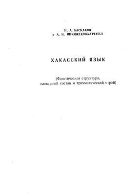 Баскаков Н.А., Инкижекова-Грекул А.И. Хакасский язык