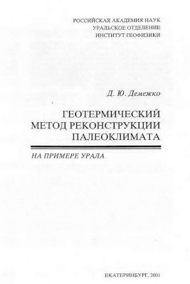 Демежко Д.Ю. Геотермический метод реконструкции палеоклимата (на примере Урала)