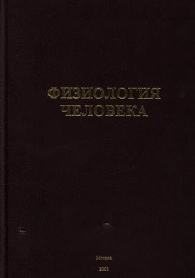 Тхоревский В.И. (ред.) Физиология человека