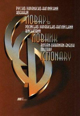 Карачун В.Я. Русско-украинско-английский военный словарь