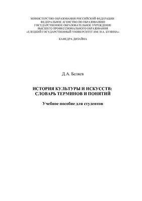 Беляев Д.А. История культуры и искусств: словарь терминов и понятий