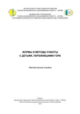 Разнадёжина Н.А., Якушева Ю.А. Формы и методы работы с детьми, пережившими горе