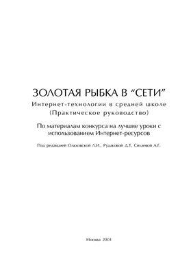 Ольховская Л.И., Рудакова Д.Т, Силаева А.Г. Золотая рыбка в сети. Интернет-технологии в средней школе (Практическое руководство)