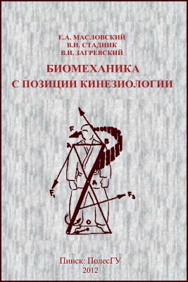 Масловский Е.А., Загревский В.И., Стадник В.И. Биомеханика с позиции кинезиологии