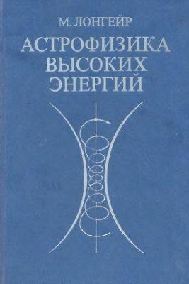 Лонгейр М. Астрофизика высоких энергий