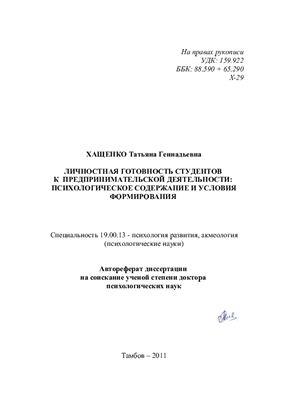 Хащенко Т.Г. Личностная готовность студентов к предпринимательской деятельности: психологическое содержание и условия формирования