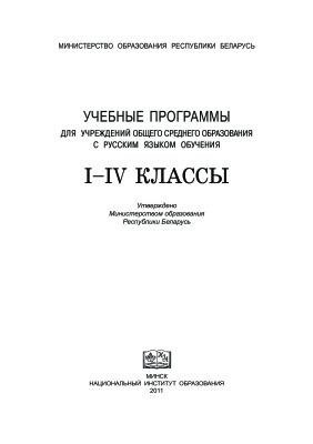 Левкина Л.Ф. (ред.) Учебные программы. I - IV классы