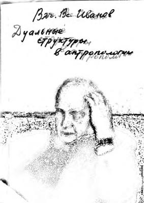Иванов В.В. Дуальные структуры в антропологии