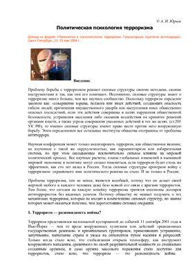 Юрьев А.И. Политическая психология терроризма