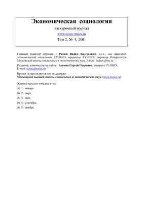 Экономическая социология 2001 №04