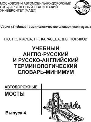 Полякова Т.Ю., Карасева Т.Ю. Автодорожные мосты: учебный англо-русский и русско-английский терминологический словарь-минимум