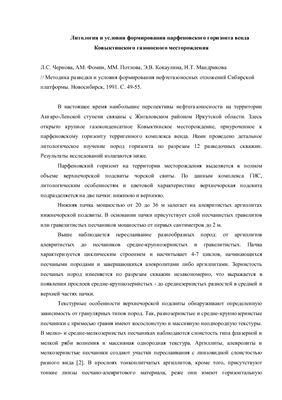 Чернова Л.С., Фомин А.М. и др. Литология и условия формирования парфеновского горизонта венда Ковыктинского газоносного месторождения