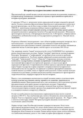 Махнач Владимир. Историко-культурное введение в политологию
