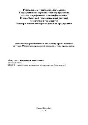 Беляева С.В. Методические рекомендации по дипломному проектированию - Организация рекламной деятельности на предприятии