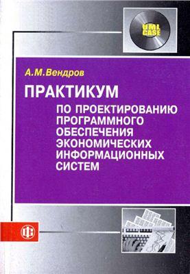 Вендров А.М. Практикум по проектированию программного обеспечения экономических информационных систем