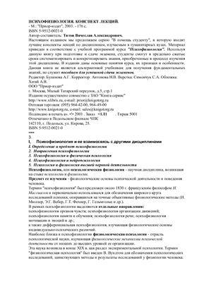 Титов В.А. Психофизиология. Конспект лекций