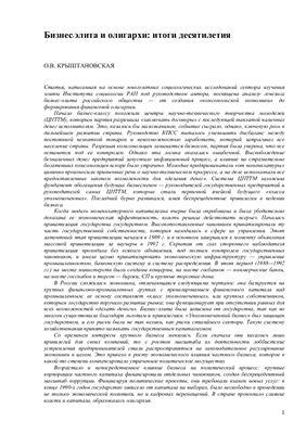 Крыштановская О.В. Бизнес-элита и олигархи: итоги десятилетия