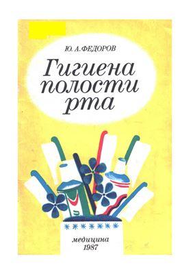 Федоров Ю.А. Гигиена полости рта