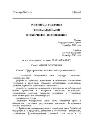 Федеральный закон № 184 О техническом регулировании