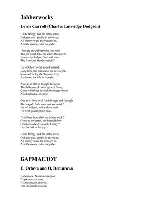 Перевод стиха Jabberwocky by Lewis Carroll (Charles Lutwidge Dodgson)