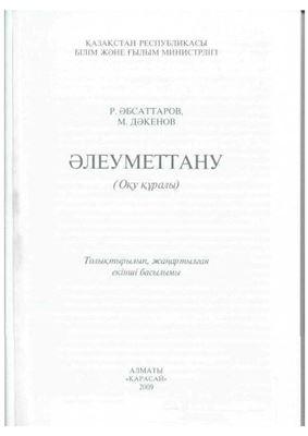 Әбсаттаров Т., Дәкенов М. Әлеуметтану