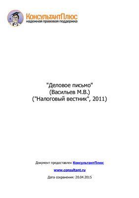 Васильев М.В. Деловое письмо