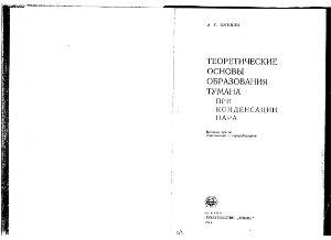 Амелин А.Г. Теоретические основы образования тумана при конденсации пара