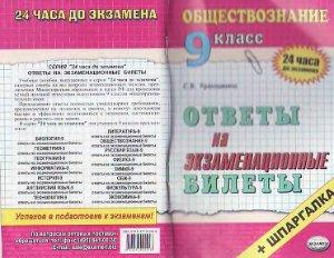 Краушкина А. Билеты и шпаргалки по обществознанию 9 класс