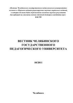 Вестник Челябинского государственного педагогического университета 2011 №10