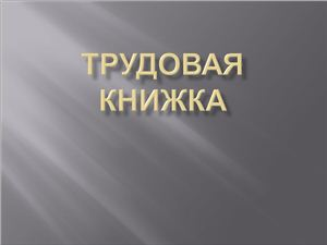 Презентация - Правовое регулирование профессиональной деятельности: Трудовая книжка