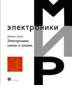 Дьюб Д.С. Электроника. Схемы и Анализ