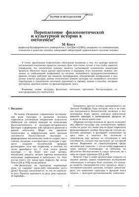Культурно-историческая психология 2007 №03