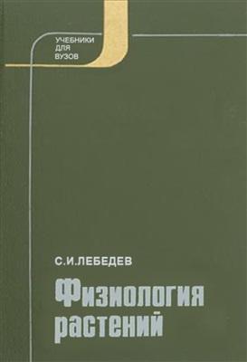 Лебедев С.И. Физиология растений