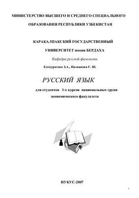 Есемуратова З.А., Палванова Г.Ш. Русский язык