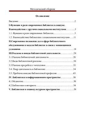 Волкова Н.А. (сост.) Публичная библиотека в современном обществе
