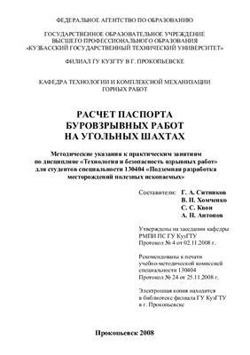 Ситников Г.А., Хомченко В.Н., Квон С.С., Антонов А.Н. Расчет паспорта буровзрывных работ на угольных шахтах