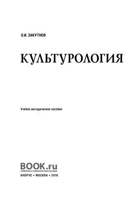 Закутнов О.И. Культурология