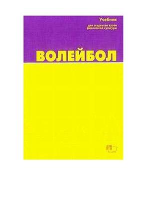 Беляев А.В., Савина М.В. Волейбол