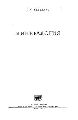 Бетехтин А.Г. Минералогия