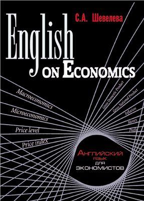 Шевелева С.А. English on Economics
