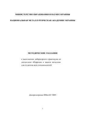 Пинчук C.И. и др. (сост.) Методические указания к лабораторному практикуму - Коррозия и защита металлов