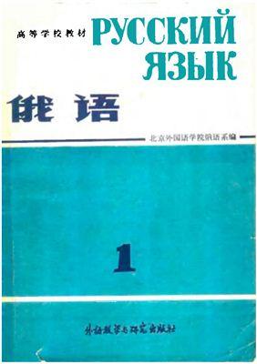 Учебник русского языка - основной курс для китайскоговорящих студентов. Часть I