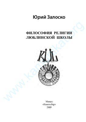 Залоско Ю. Философия религии Люблинской школы