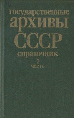 Справочник - Государственные архивы СССР. Часть вторая