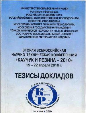 Вторая Всероссийская научно-техническая конференция Каучук и резина-2010.Тезисы докладов